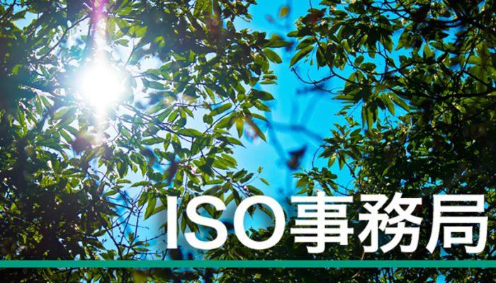 ISO事務局だより