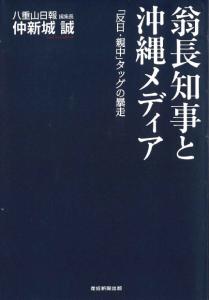 扇長知事と沖縄メディア