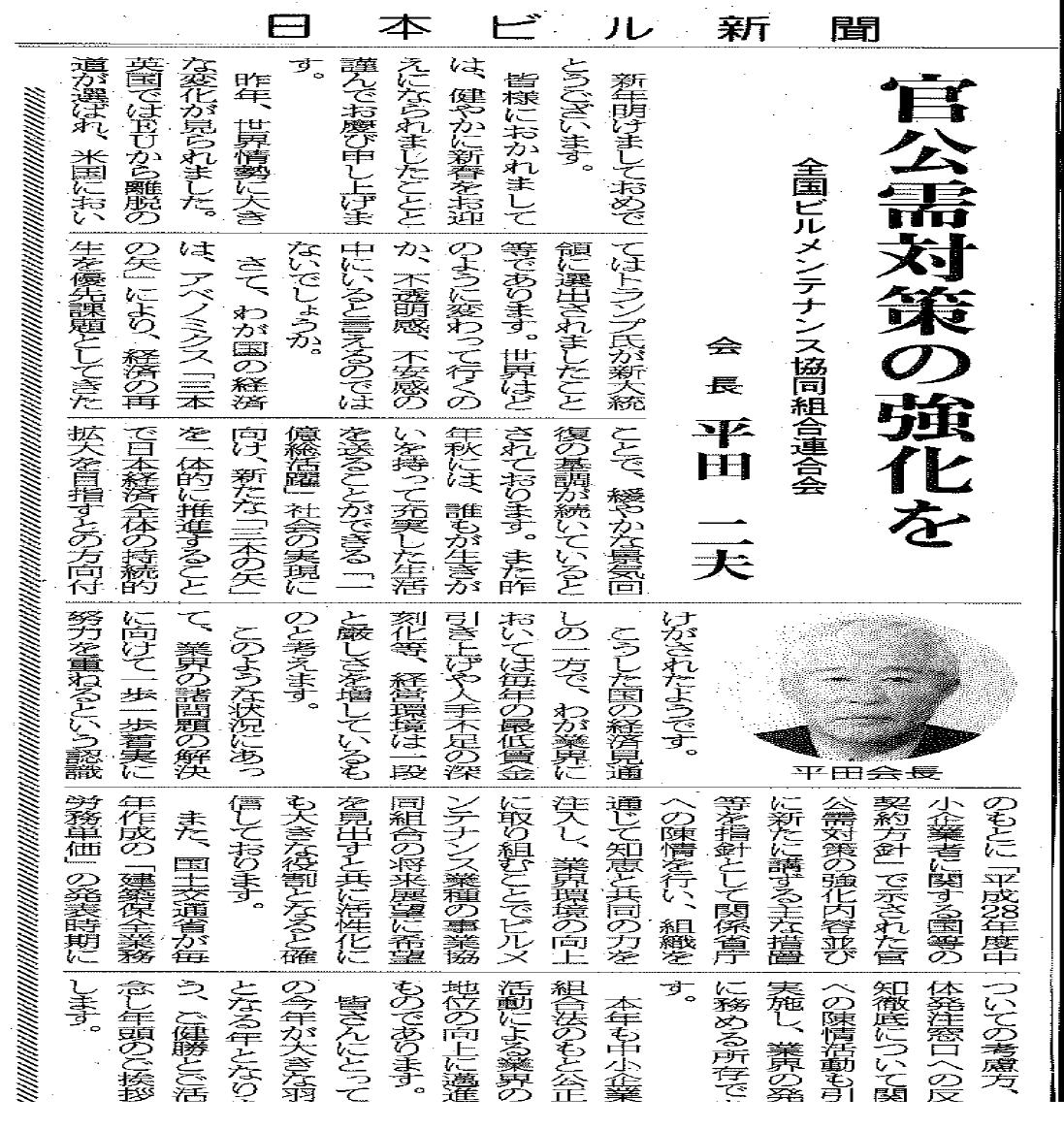 日本ビル新聞新年挨拶社長H29.1月2日16日合併号