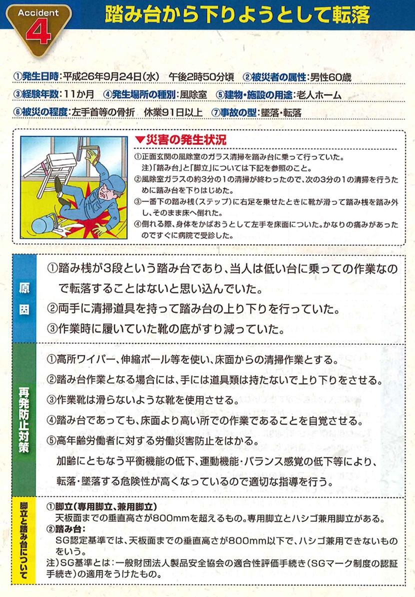 災害発生報告・事例集