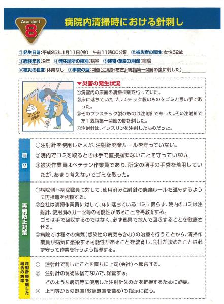 災害発生 報告・事例集