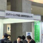 ビルメンフェア東京ビッグサイト
